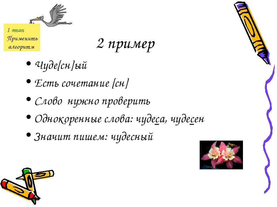 2 пример Чуде[сн]ый Есть сочетание [сн] Слово нужно проверить Однокоренные сл...