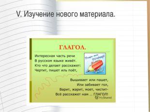 V.Изучение новогоматериала.