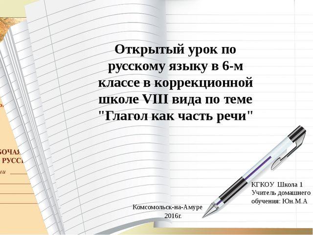 Открытый урок по русскому языку в 6-м классе в коррекционной школе VIII вида...