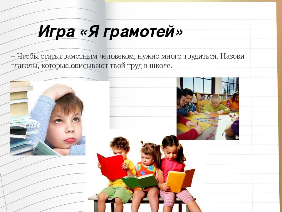 Игра «Я грамотей» – Чтобы стать грамотным человеком, нужно много трудиться. Н...