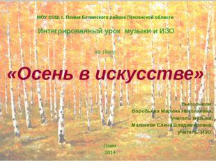 МОУ СОШ с. Поима Белинского района Пензенской области Интегрированный урок м