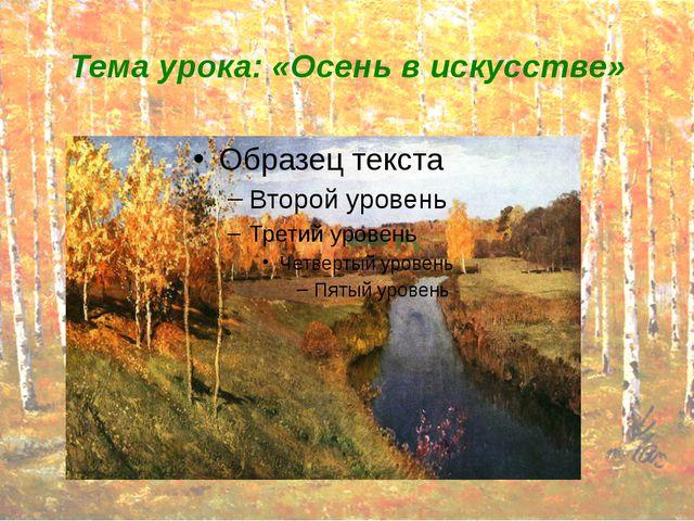 Тема урока: «Осень в искусстве»