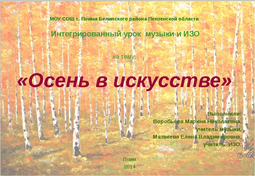 МОУ СОШ с. Поима Белинского района Пензенской области Интегрированный урок м...