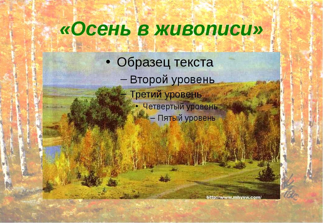 «Осень в живописи»