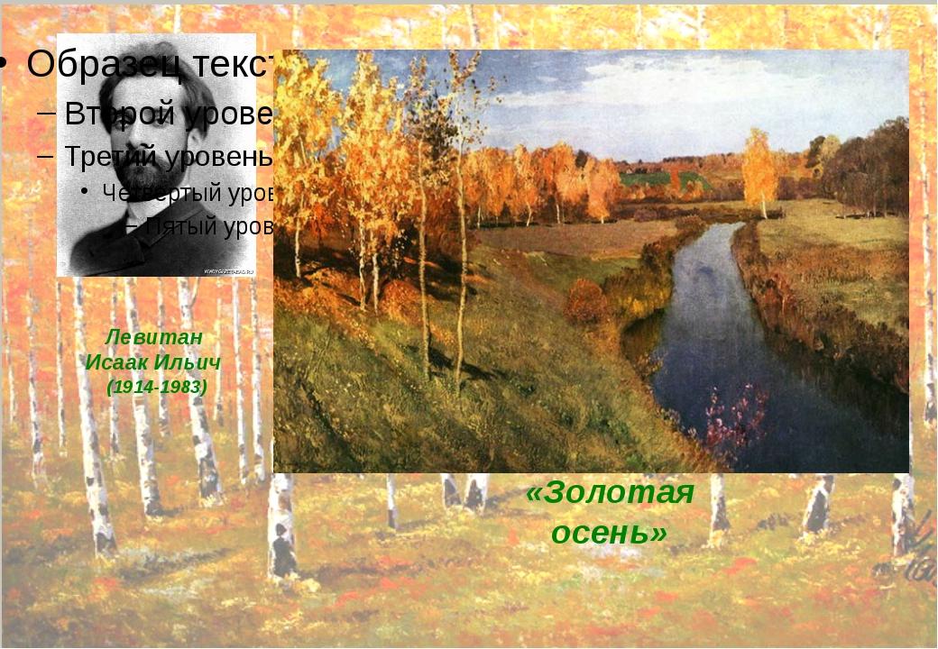 Левитан Исаак Ильич (1914-1983) «Золотая осень»