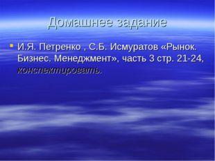 Домашнее задание И.Я. Петренко , С.Б. Исмуратов «Рынок. Бизнес. Менеджмент»,