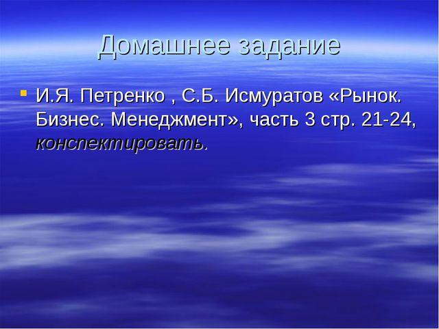 Домашнее задание И.Я. Петренко , С.Б. Исмуратов «Рынок. Бизнес. Менеджмент»,...