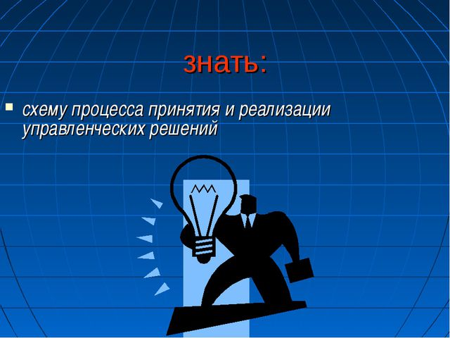 знать: схему процесса принятия и реализации управленческих решений