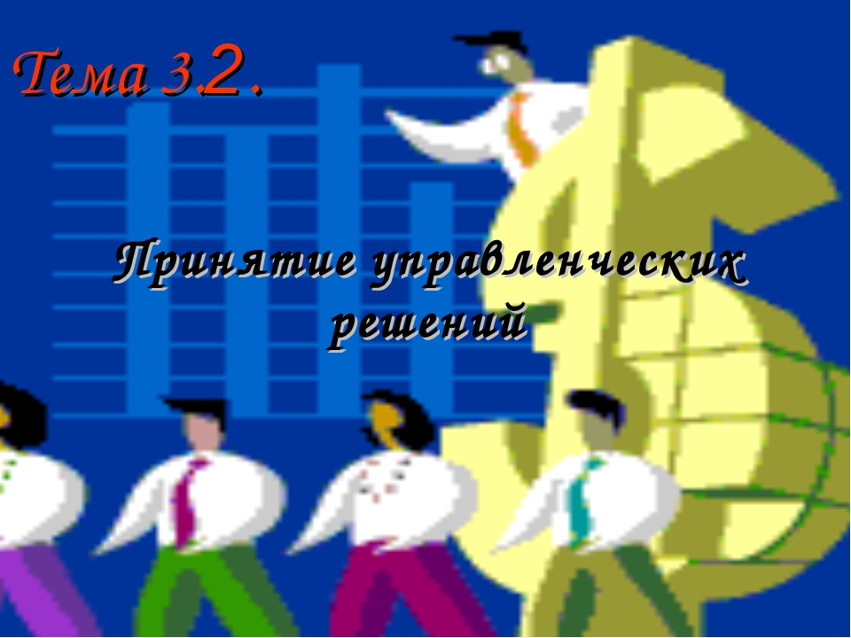Тема 3.2. Принятие управленческих решений