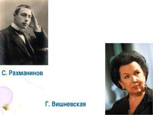 С. Рахманинов Г. Вишневская