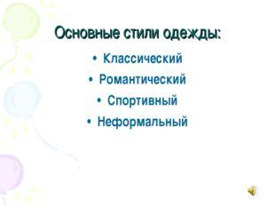 Классический Романтический Спортивный Неформальный Основные стили одежды: