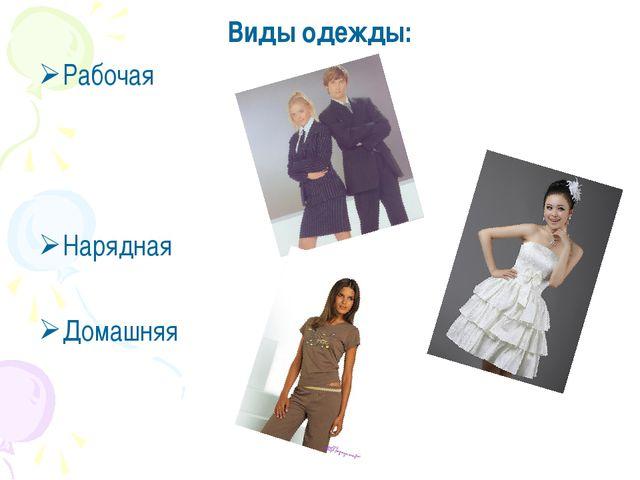 Виды одежды: Рабочая Нарядная Домашняя