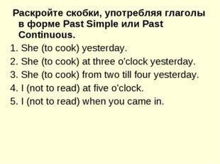 Раскройте скобки, употребляя глаголы в форме Past Simple или Past Continuous