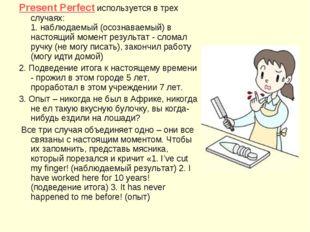 Present Perfect используется в трех случаях: 1. наблюдаемый (осознаваемый) в
