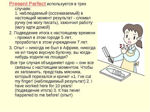 Present Perfect используется в трех случаях: 1. наблюдаемый (осознаваемый) в...