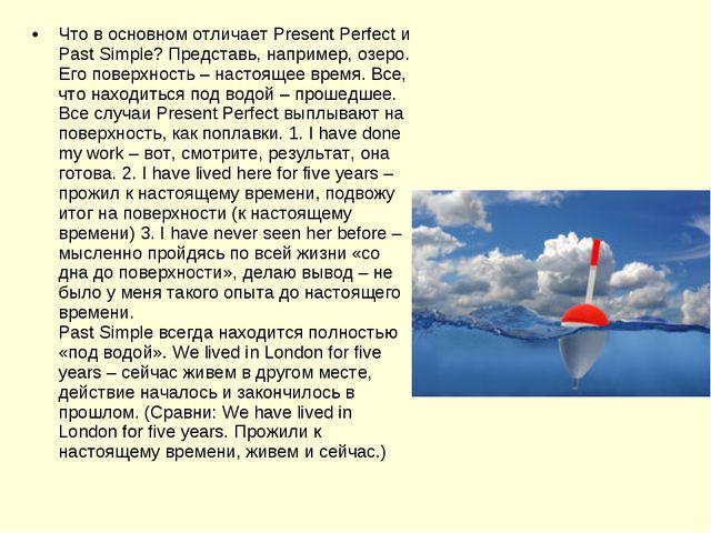 Что в основном отличает Present Perfect и Past Simple? Представь, например, о...