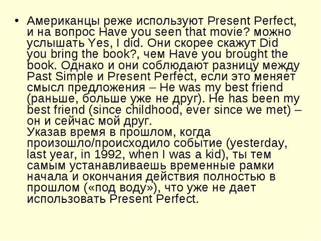 Американцы реже используют Present Perfect, и на вопрос Have you seen that mo...