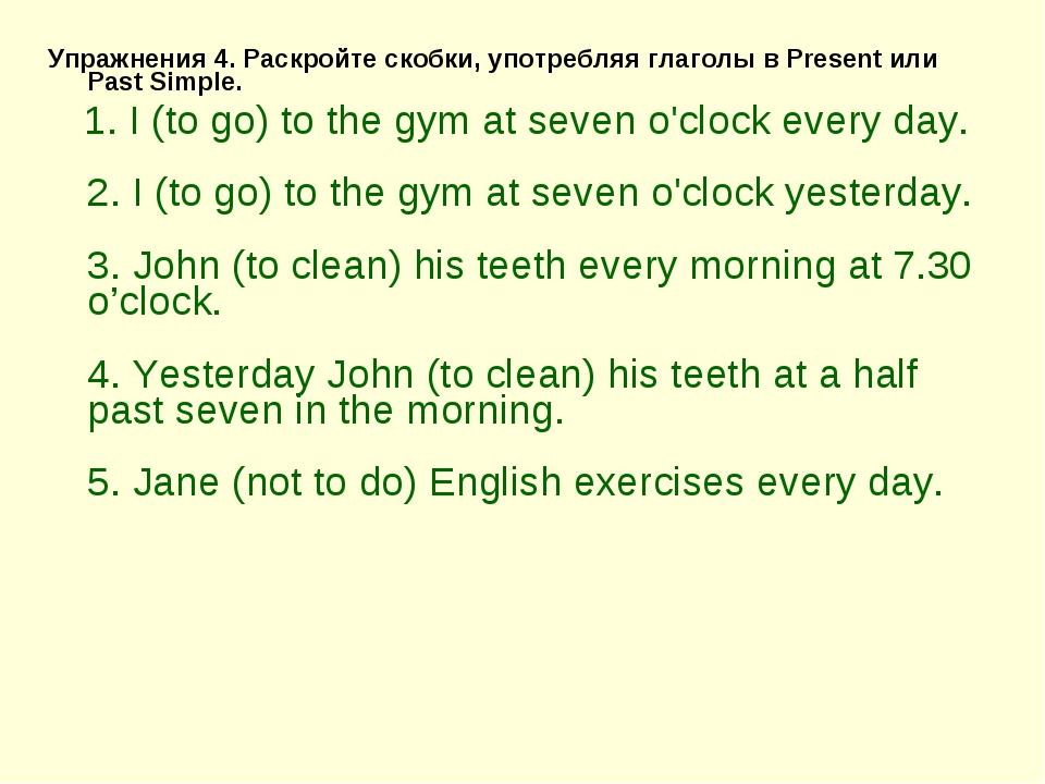 Упражнения 4. Раскройте скобки, употребляя глаголы в Present или Past Simple....