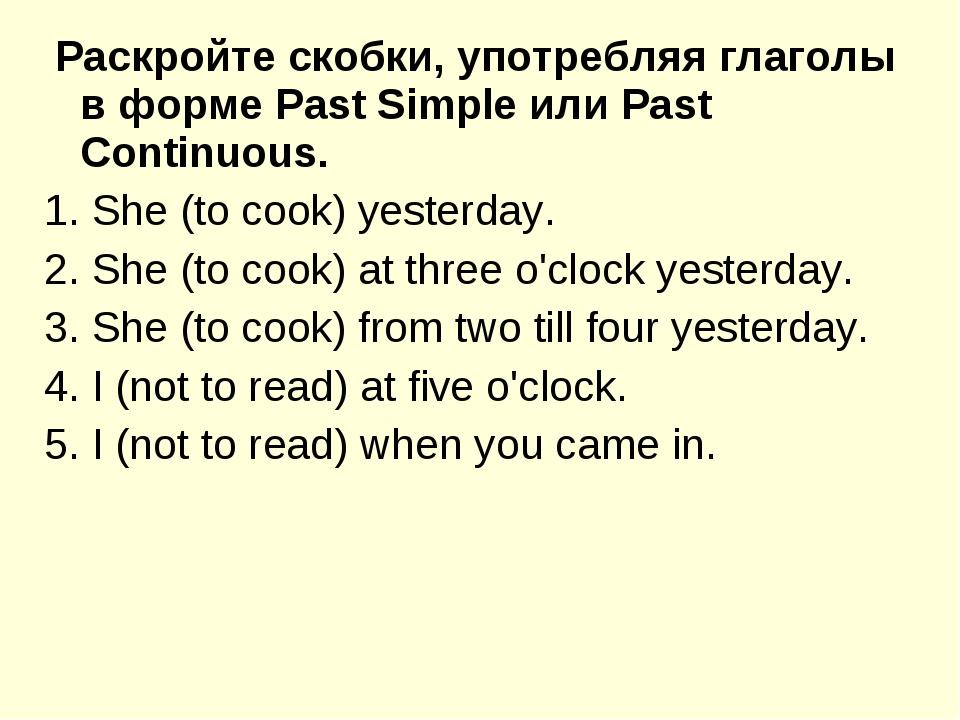 Раскройте скобки, употребляя глаголы в форме Past Simple или Past Continuous...