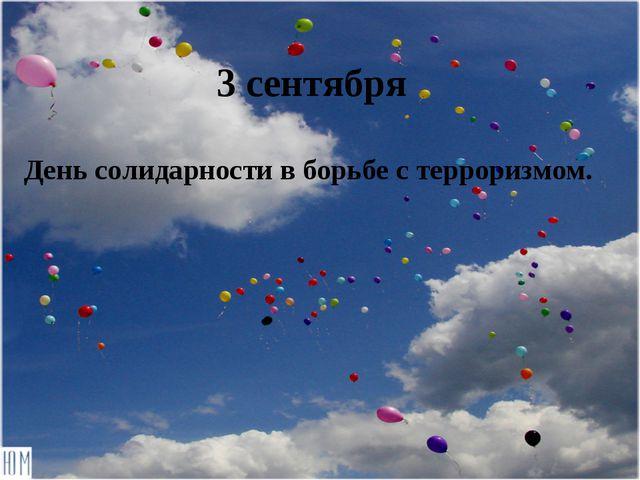 3 сентября День солидарности в борьбе с терроризмом.