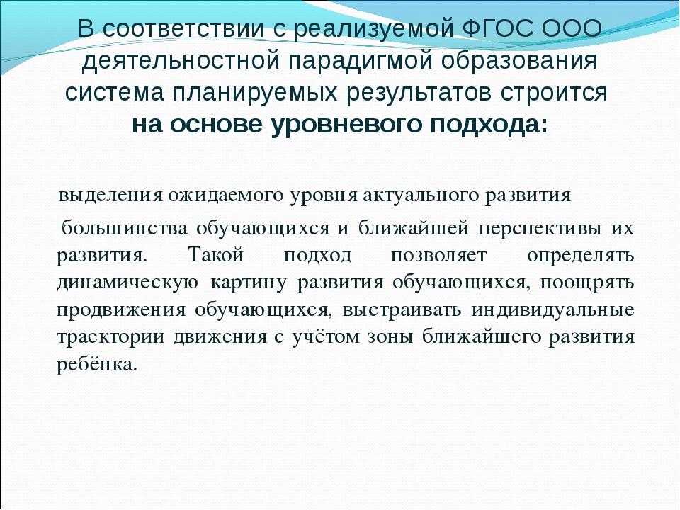В соответствии с реализуемой ФГОС ООО деятельностной парадигмой образования с...