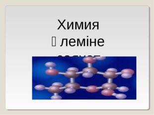 Химия әлеміне саяхат