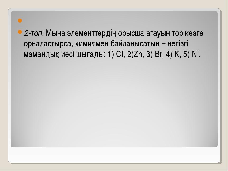 2-топ. Мына элементтердің орысша атауын тор көзге орналастырса, химиямен ба...