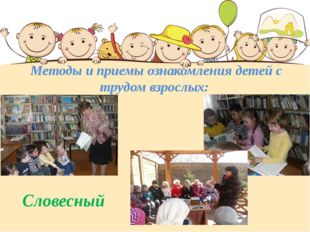 Методы и приемы ознакомления детей с трудом взрослых: Словесный