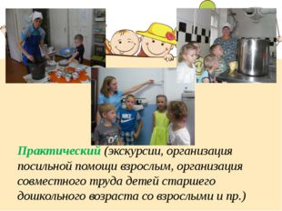 Практический (экскурсии, организация посильной помощи взрослым, организация с