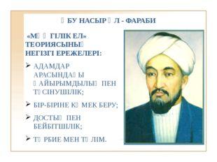 ӘБУ НАСЫР ӘЛ - ФАРАБИ «МӘҢГІЛІК ЕЛ» ТЕОРИЯСЫНЫҢ НЕГІЗГІ ЕРЕЖЕЛЕРІ: АДАМДАР АР