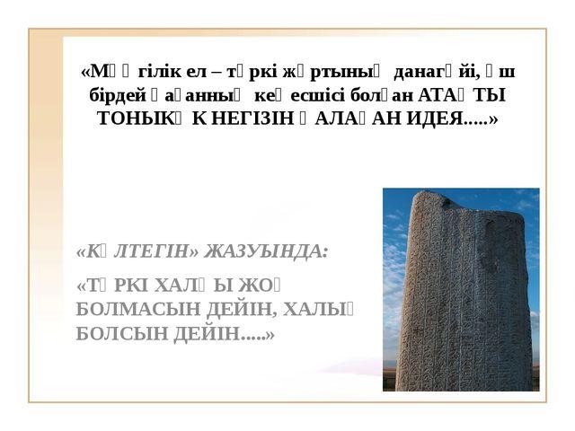 «Мәңгілік ел – түркі жұртының данагөйі, үш бірдей қағанның кеңесшісі болған...