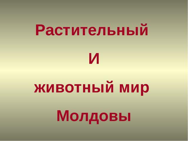 Растительный И животный мир Молдовы