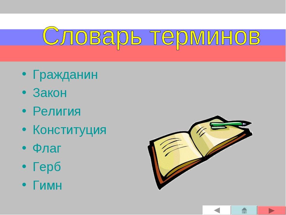 Гражданин Закон Религия Конституция Флаг Герб Гимн