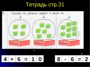 Тетрадь стр.31 4 + 6 1 = 8 - 6 2 = 4 6 0 ? 8