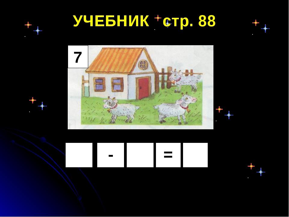 УЧЕБНИК стр. 88 7 = -