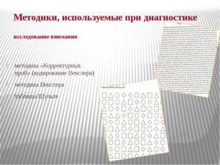 Методики, используемые при диагностике исследование внимания методика «Коррек