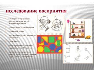исследование восприятия таблицы с изображением контура, силуэта, частей знако