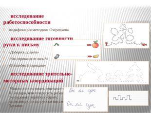 исследование работоспособности модификация методики Озерецкова исследовани