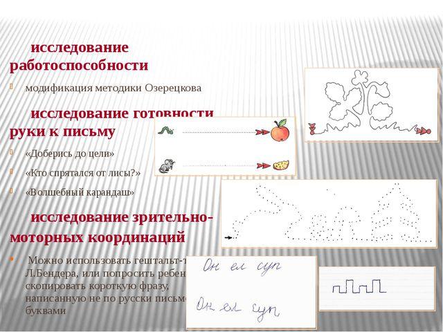 исследование работоспособности модификация методики Озерецкова исследовани...