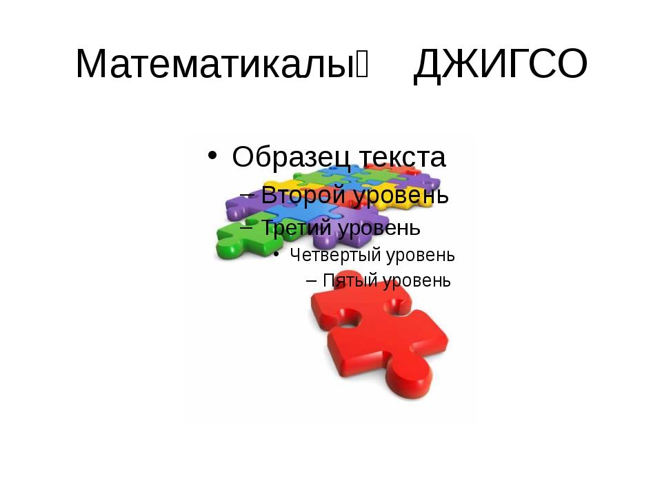 Математикалық ДЖИГСО