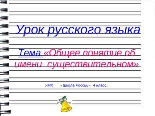Урок русского языка УМК «Школа России» 4 класс. Тема «Общее понятие об имени
