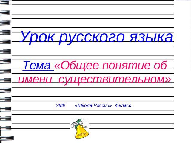 Урок русского языка УМК «Школа России» 4 класс. Тема «Общее понятие об имени...