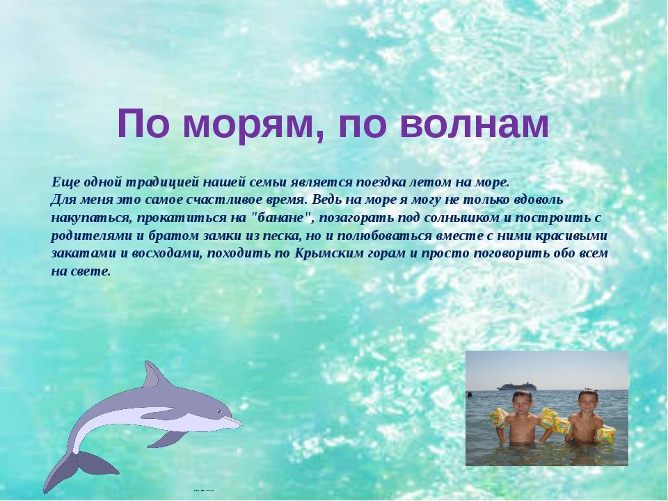 По морям, по волнам Еще одной традицией нашей семьи является поездка летом н...
