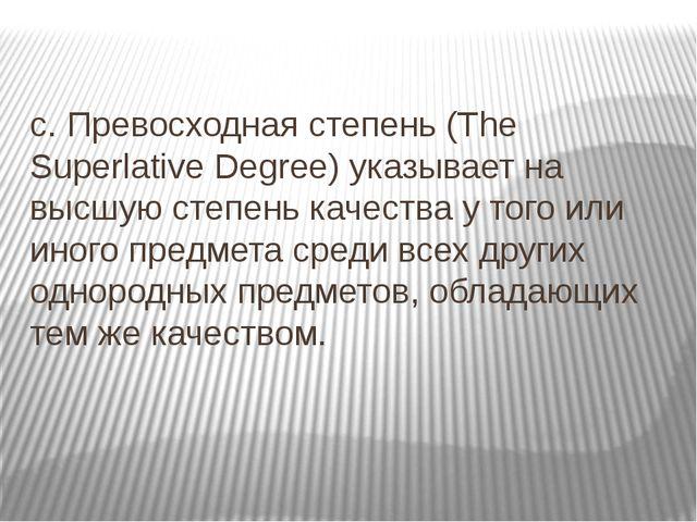 c. Превосходная степень (The Superlative Degree) указывает на высшую степень...