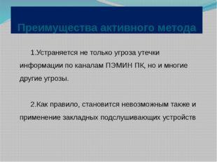 Преимущества активного метода МДК 03.01 Ю.Н.Лиханин Устраняется не только угр