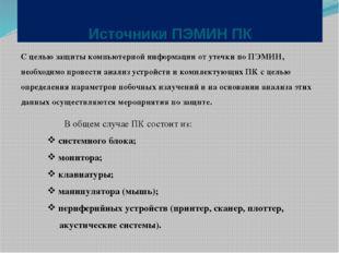 Источники ПЭМИН ПК С целью защиты компьютерной информации от утечки по ПЭМИН,