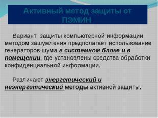 Активный метод защиты от ПЭМИН Вариант защиты компьютерной информации методом