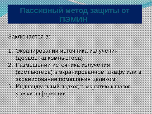 Пассивный метод защиты от ПЭМИН МДК 03.01 Ю.Н.Лиханин Заключается в: Экраниро...