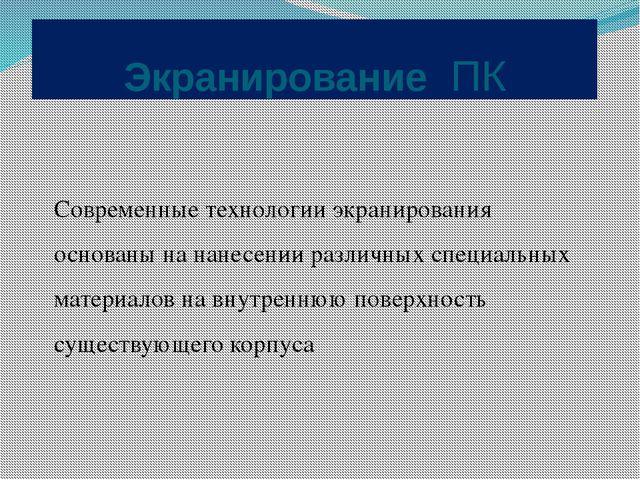 Экранирование ПК Современные технологии экранирования основаны на нанесении р...