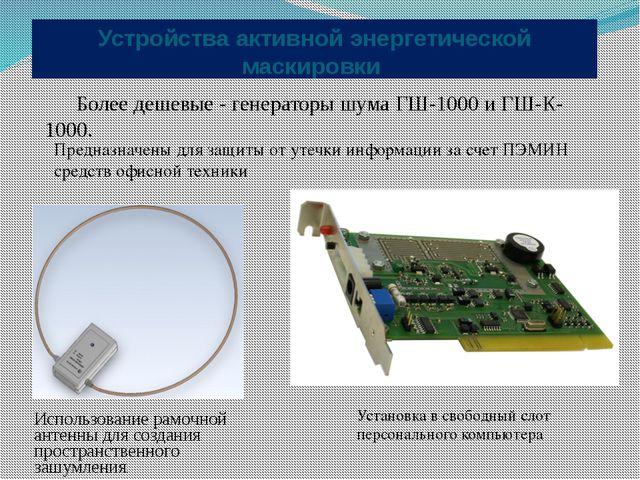 Устройства активной энергетической маскировки Более дешевые - генераторы шума...